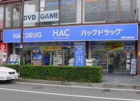 ハックドラッグ 港南台駅前薬局の画像