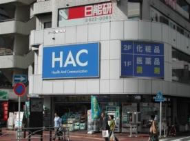 ハックドラッグ 東戸塚駅前薬局の画像