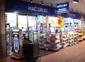 ハックドラッグ 文京グリーンコート薬局の画像