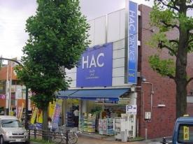 ハックドラッグ 洋光台駅前薬局の画像