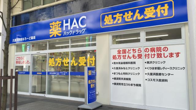 ハックドラッグ 久里浜駅前はろーど薬局の画像
