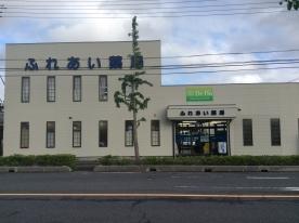 ふれあい薬局東越谷店の画像