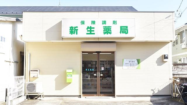 新生薬局の画像