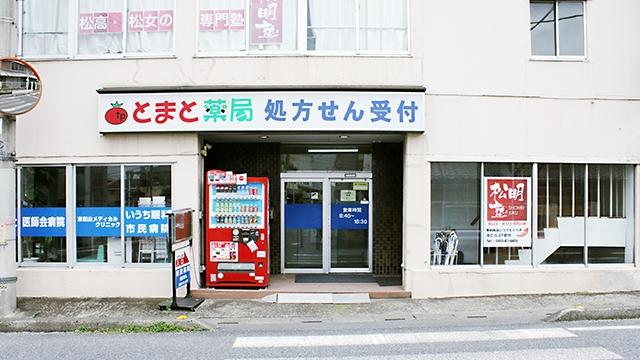 とまと薬局 東松山店の画像