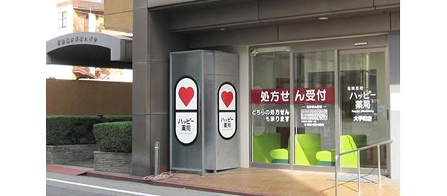 ハッピー薬局 大手町店の画像