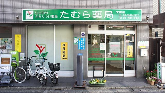 たむら薬局 栄町店の画像