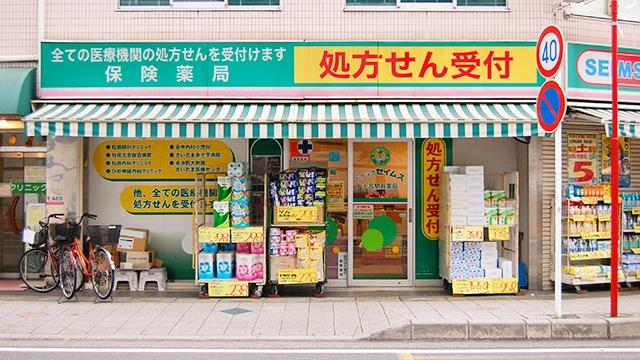 ドラッグセイムス 土呂駅前薬局の画像