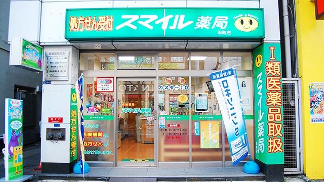 スマイル薬局 田町店の画像