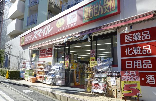 スマイル薬局 世田谷太子堂店の画像