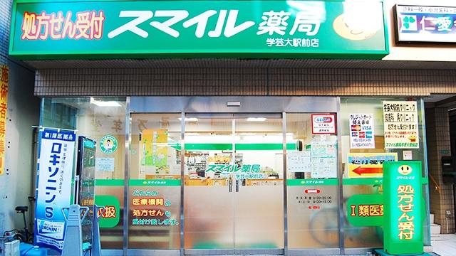 スマイル薬局  学芸大駅前店の画像