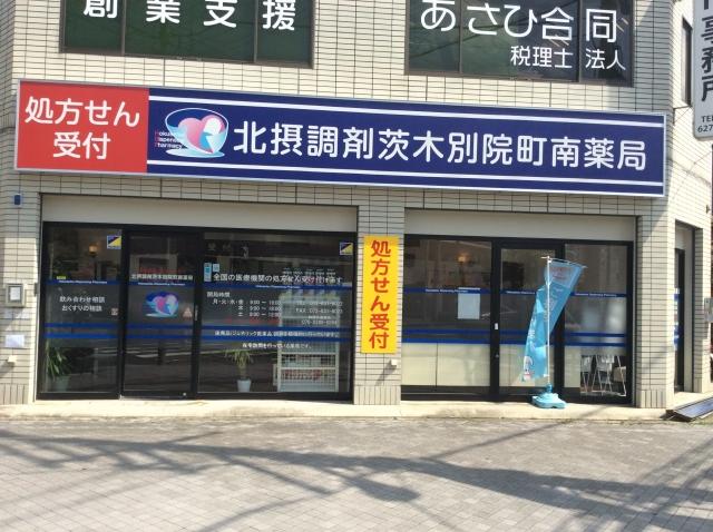 北摂調剤 茨木別院町南薬局の画像
