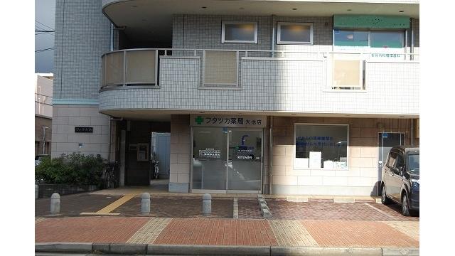 フタツカ薬局 大池店の画像