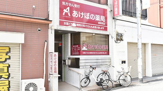 あけぼの薬局 昭和町店の画像