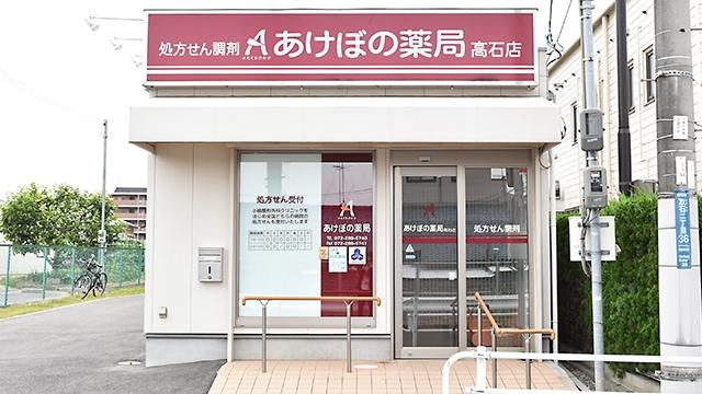 あけぼの薬局 高石店の画像