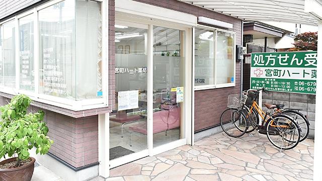 宮町ハート薬局の画像