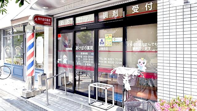 あけぼの薬局 上新庄店の画像