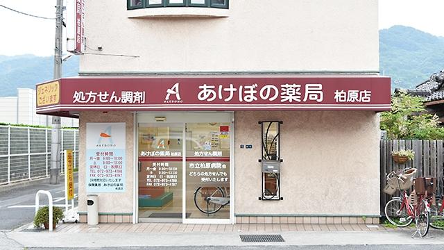 あけぼの薬局 柏原店の画像