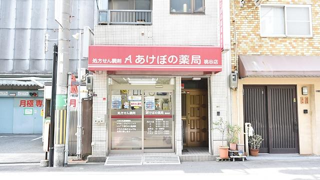 あけぼの薬局 桃谷店の画像