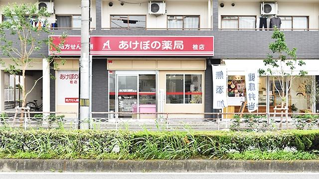 あけぼの薬局 桂店の画像
