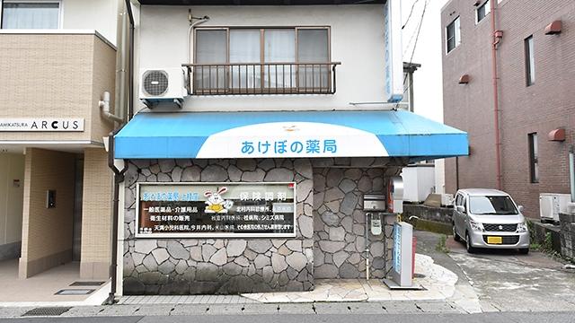 あけぼの薬局 上桂店の画像