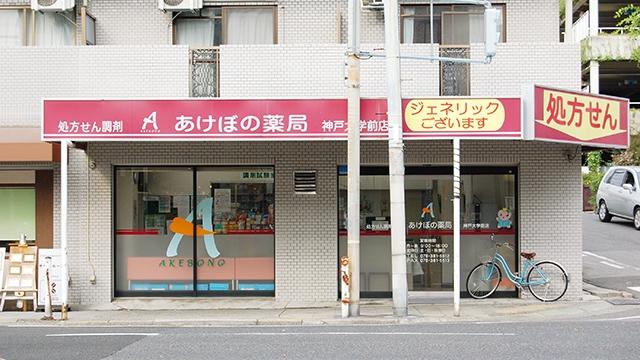 あけぼの薬局 神戸大学前店の画像