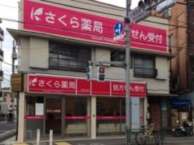さくら薬局 世田谷砧店の画像