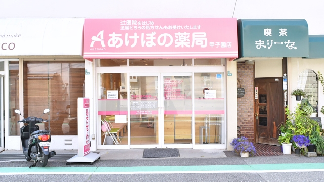 あけぼの薬局 甲子園店の画像