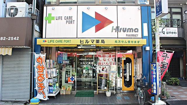 ヒルマ薬局 本店の画像