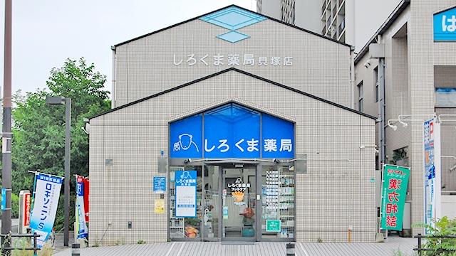 しろくま薬局 貝塚店の画像