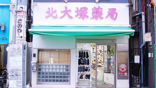 北大塚薬局の画像
