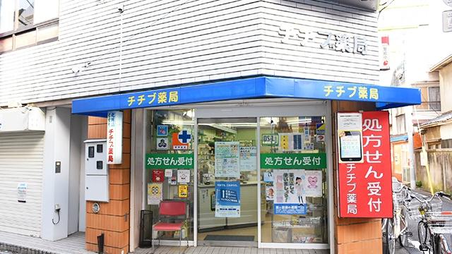 チチブ薬局の画像