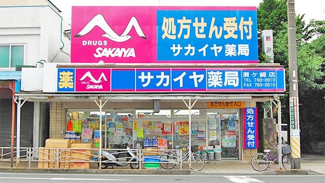 サカイヤ薬局 瀬ヶ崎店の画像