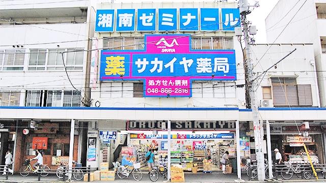 サカイヤ薬局 追浜駅前店の画像