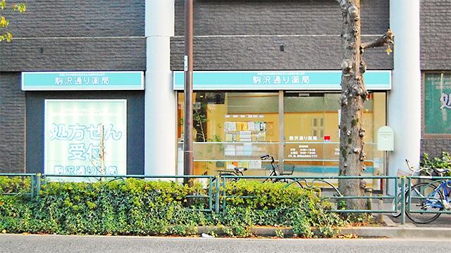 駒沢通り薬局の画像
