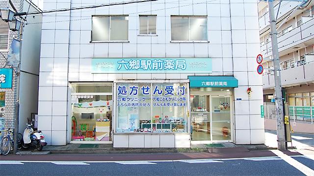 六郷駅前薬局の画像