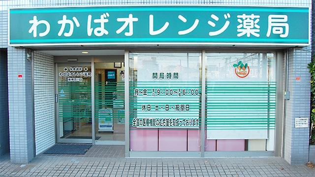 わかばオレンジ薬局 東神奈川店の画像
