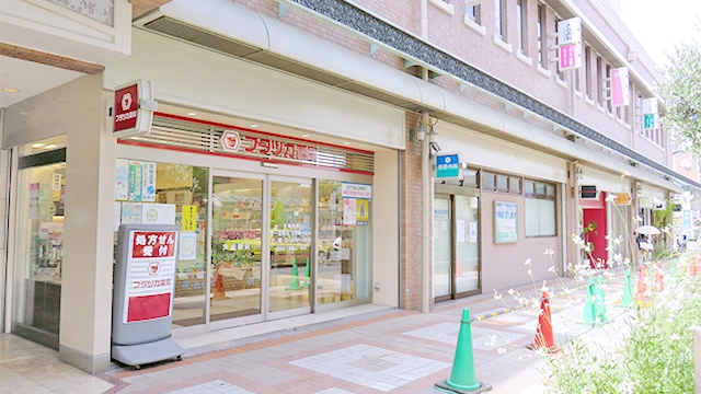 フタツカ薬局 芦屋駅前店の画像
