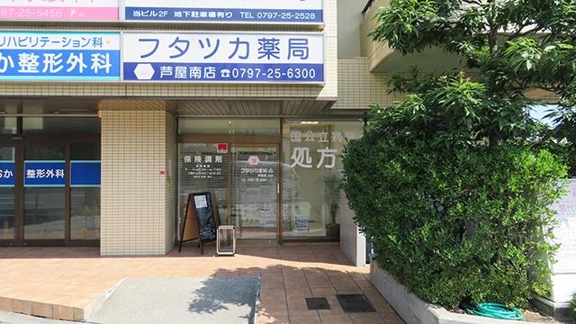フタツカ薬局 芦屋南店の画像