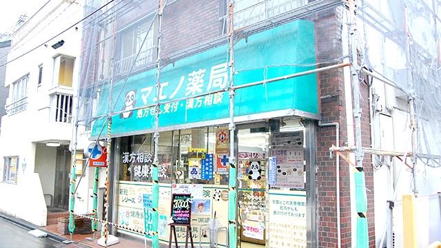 マエノ薬局 赤羽本店の画像