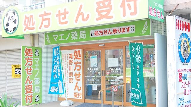 マエノ薬局 滝野川店の画像