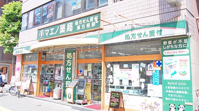 マエノ薬局 王子店の画像