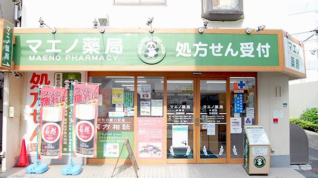 マエノ薬局 中野店の画像