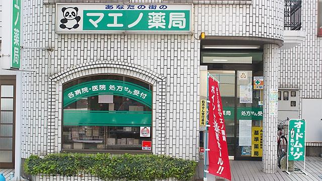 マエノ薬局 浦和店の画像