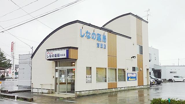 しなの薬局 吉田店の画像