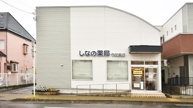 しなの薬局 寺尾東店の画像