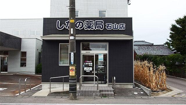 しなの薬局 石山店の画像