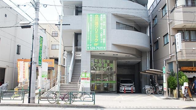 さつき薬局 立川店の画像