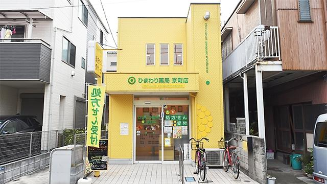 ひまわり調剤 京町薬局の画像