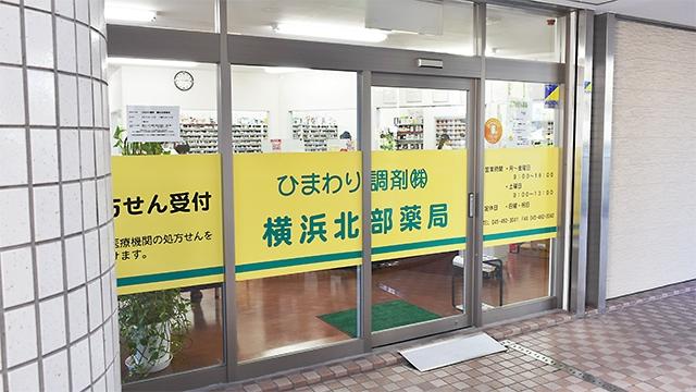 ひまわり調剤 横浜北部薬局の画像