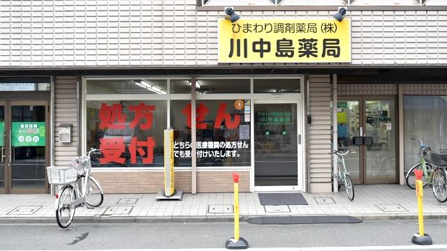ひまわり調剤 川中島薬局の画像